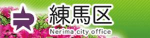 練馬区公式ホームページ