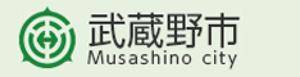 武蔵野市公式ホームページ