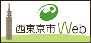 西東京市Web